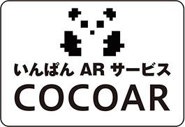 inpan-cocoar